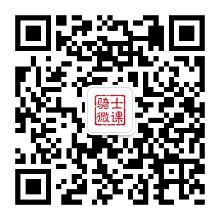 骑士微课公众号码.jpg