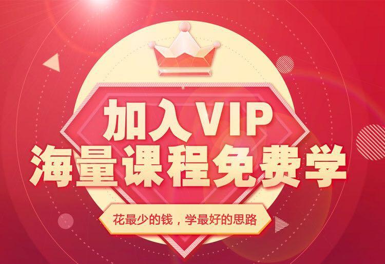 加入VIP.jpg